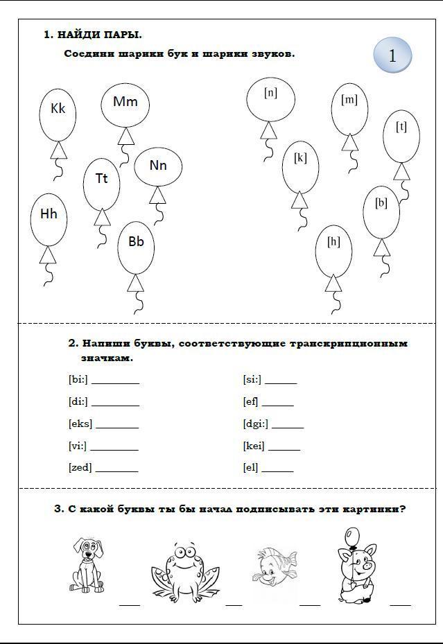 Задание по английскому языку 2 класс картинки